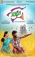Vizha Move Review