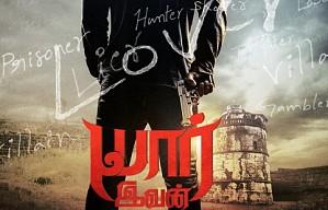 Yaarivan Motion Poster