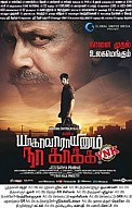Yagavarayinum Naa Kaakka Movie Review