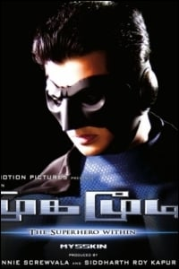 mugamoodi-music-review