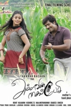 Ammavin Kaipesi Music Review