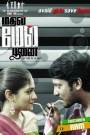 Mathil Mel Poonai Music Review