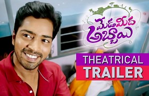 Meda Meeda Abbayi Theatrical Trailer