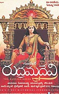 rudhramadevi Songs Review