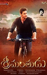 Srimanthudu (aka) Srimanthudhu songs review