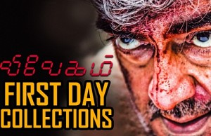 EXCLUSIVE: Vivegam FIRST DAY Chennai City Collection! | Predicted Figures