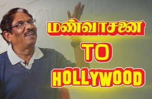 Mann Vasanai to Best Teacher Award From Hollywood! | Bharathiraja's Journey