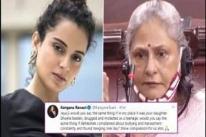 Kangana Slams Jaya Bachchan's 'Gutter Remark' Speech in Parliament - Report