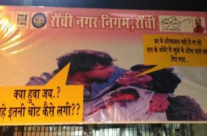 Ranchi used Sholay's climax in its posters to promote sanitation