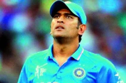 BCCI reveals the reason why Dhoni was not selected in India\'s T20 team