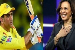 "What's Common Between MS Dhoni and Kamala Harris - Quite Interesting? Say ""Whistle Podu' to This!"