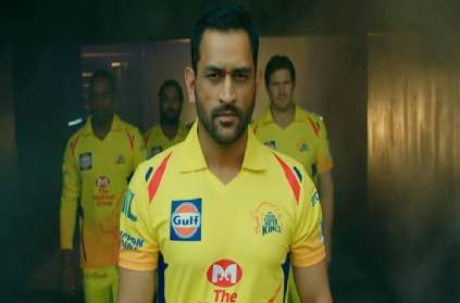 CSK has special thala Dhoni dharisanam for IPL2020 for fans