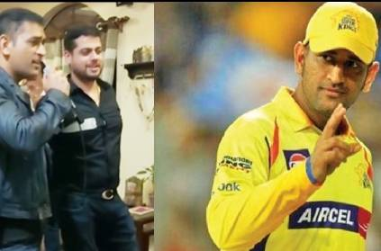 Video Viral: Dhoni sings song; CSK instantly reacts