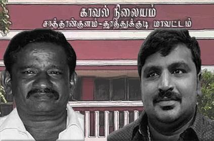 Sathankulam Custodial Deaths: All you Need to Know about Investigation
