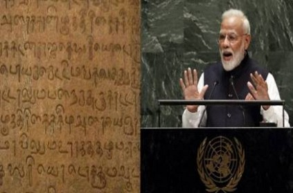PM Modi Uses Famous Kaniyan Kundranar quote in his UN speech