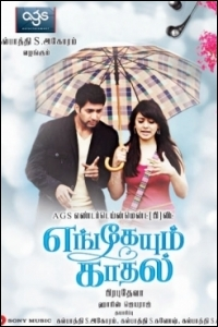 engeyum-kadhal-movie-preview
