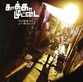 Kaaka Muttai becomes the first movie to ..