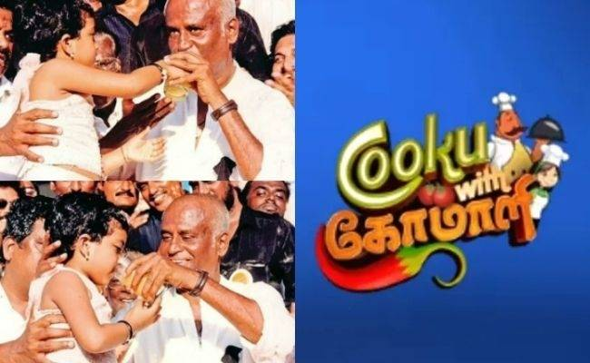Cook with Comali fame actress shares her daughter's throwback pic with Rajinikanth