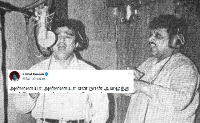 Kamal Haasan fondly remembers SPB with a stirring message and rare throwback pic