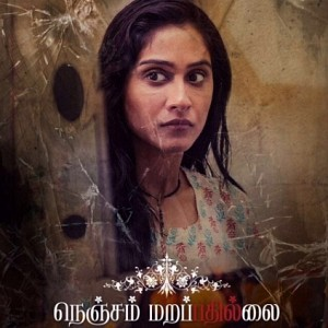Hot Breaking: Nenjam Marappathillai finally gets its release date!