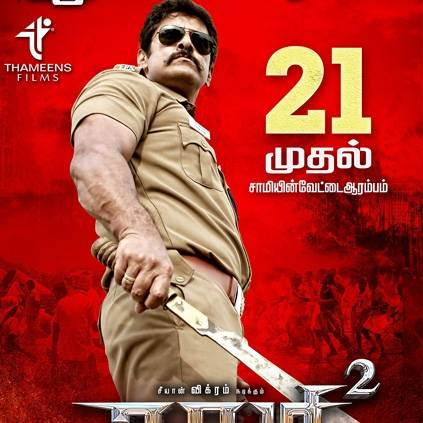 Saamy square release date announced.