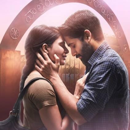 Samantha and Naga Chaitanya next film Majili first look