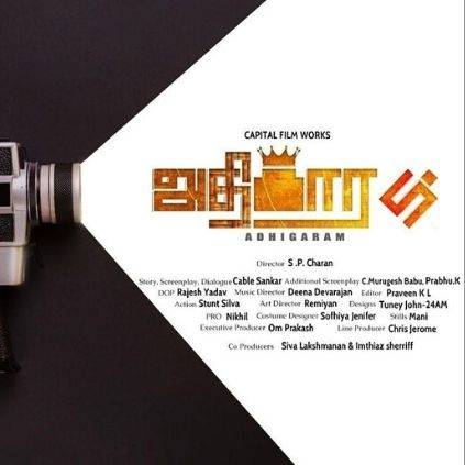 SP Charan turns director for the first time in Adhigaram