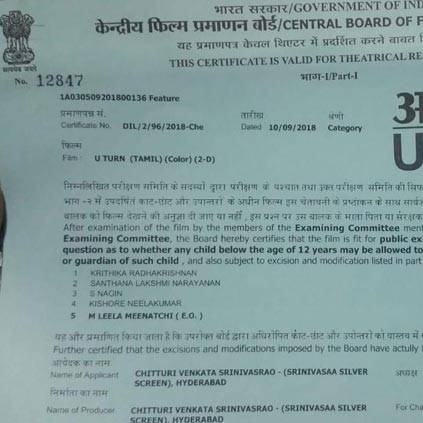 U-Turn run time and censor details