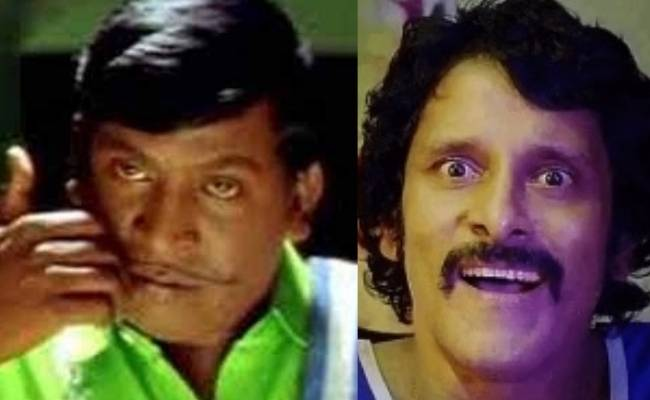 Vadivelu wishes Happy Bday to Vikram with cute throwback scene
