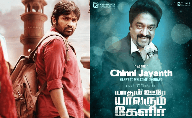Vijay Sethupathi and Megha Akash's Yaadhum Oore Yaavarum Kelir gets Chinni Jayanth on board