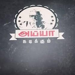 Vijay Sethupathi's Seethakaathi - Avan song lyric video