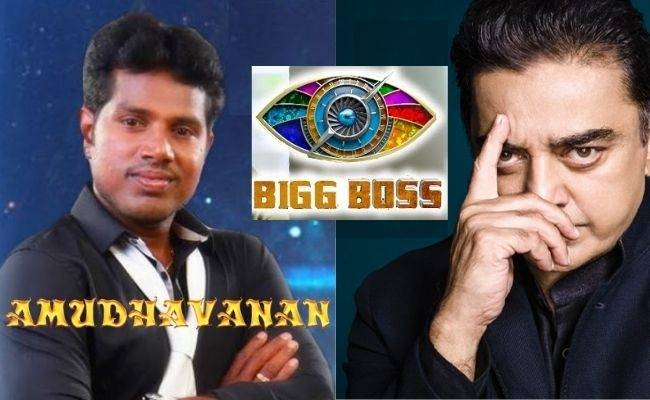 Vijay TV star KPY Amudhavan about Bigg Boss tamil season 4