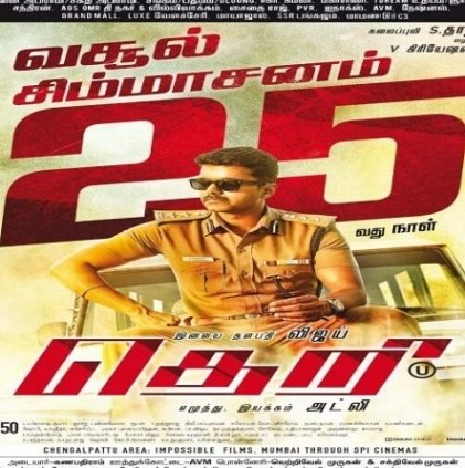 Theri directed by Atlee featuring Ilayathalapathy Vijay, director ...