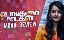 Bangalore Naatkal Movie Review | Arya | Sri Divya | Bobby Simha | Rana