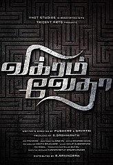 Visitor Review of Vikram Vedha