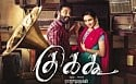 Cuckoo - Agasatha Video Song