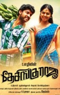 Desingu Raja Movie Review