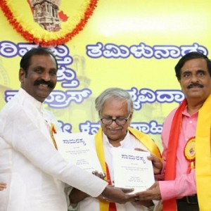 Inaugural Address of Poet Vairamuthu at the Kannada Conference