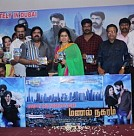 Manam Nagaram Audio Launch