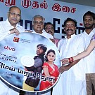 Meimaranthen Audio Launch