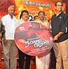 Ravana Desam Audio Launch