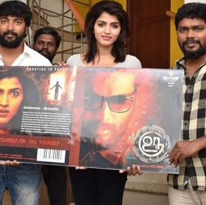 Uru First Look Launch