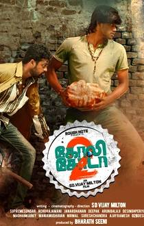 goli soda 2 Songs Review