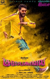 gulebagavali Songs Review