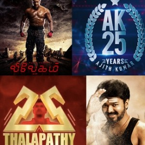 Suprise : Similarities Between Mersal and Vivegam