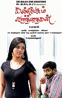 Kan Pesum Varthaigal Movie Preview
