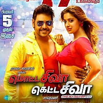 Motta Shiva Ketta Shiva (aka) Motta Siva Ketta Siva review