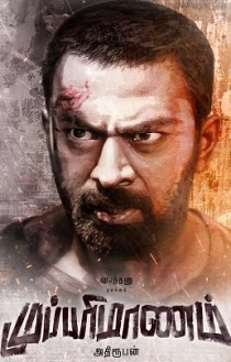 Mupparimanam Music Review