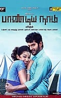 Pandianadu Movie Preview