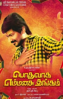 podhuvaga emmanasu thangam Songs Review